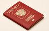 Правительство увеличило госпошлины за оформление загранпаспорта