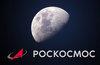Названа стоимость эскизного проектирования российского аппарата «Луна-28»