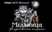«Мельница», 16-18 января, ММДМ