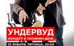 «Ундервуд» (концерт в Татьянин день), 25 января, «16 Тонн»
