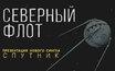 «Северный Флот» спел об ужесточении репрессивной машины государства