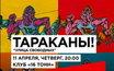 Лидер «Тараканов!» призвал отличать «Примадонну» от «Императрицы»