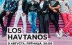 Los Havtanos (проект группы «Браво»), 9 августа, «16 Тонн»