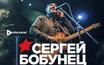 Сергей Бобунец, 23 августа, Sherwood Pub (Мытищи)