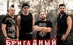 «Бригадный подряд» устроил в Москве премьеру своего обновленного состава