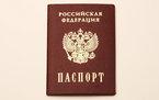 Паспорт РФ © KM.RU, Алексей Белкин