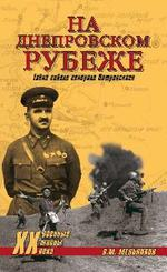 На Днепровском рубеже. Тайна гибели генерала Петровского