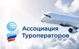 Ассоциация туроператоров предложила отменить визы для некоторых европейских стран
