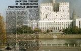 Октябрь 1993 года и творческая интеллигенция