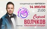 Победитель шоу «Голос» Сергей Волчков: «На Западе время остановилось, а у нас идет вперед»