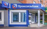 VIP-клиенты «Промсвязьбанка» добились ареста британских активов братьев Ананьевых