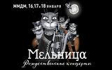 «Мельница» сыграла в честь Рождества свою самую пафосную балладу