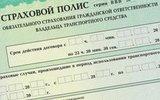 С 1 октября полис ОСАГО можно купить в электронном виде