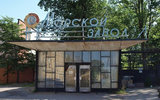 Власти Севастополя национализировали завод Порошенко