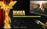 Объявлены претенденты на российскую кинопремию «Ника»