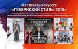 Молодые дизайнеры из Донбаса заняли третье место на международном конкурсе