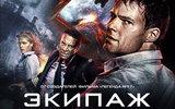 «Экипаж» вошел в пятерку самых кассовых российских фильмов