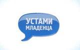 Алексей Кортнев вернет шоу «Устами младенца» на телеэкраны