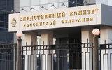 Дело о коррупции в СКР могут забрать из ФСБ и передать военным следователям