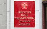 В России появится реестр утративших доверие чиновников