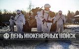 Минобороны РФ опубликовало видео, посвященное  Дню инженерных войск