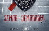 Сборы фильма «Притяжение» превысили миллиард рублей
