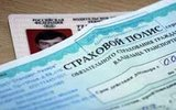 Депутаты предложили повысить штраф за езду без полиса ОСАГО