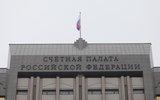 Счетная палата устроит проверку деятельности Фонда кино