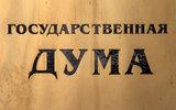 Госдума приняла закон о прямых расчетах в ЖКХ и запретила рекламу на счетах