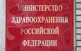 Минздрав РФ опроверг обвинения ФАС в сговоре с поставщиком лекарств от ВИЧ