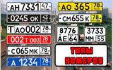 В России появятся новые автомобильные номерные знаки