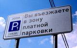 Водители чиновников и депутатов пожаловались  на дорогую парковку в Москве