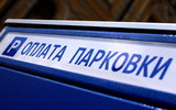 Ликсутов заявил о возможности повышения стоимости платной парковки в Москве