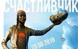Памятник солисту «Иванушек» Андрею Григорьеву-Аполлонову открылся в Сочи