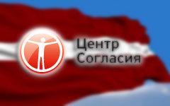 Латвийская партия «Центр согласия»