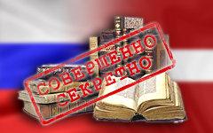 Россия открывает Латвии секретные архивы