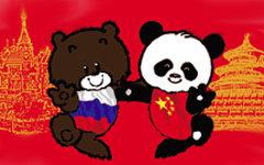 Дружеские отношения России и Китая