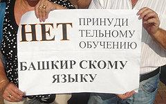 Башкиры просят вернуть в школы русский язык