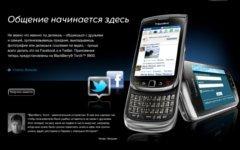 Скриншот с сайта ru.blackberry.com
