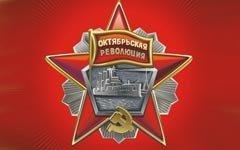 Россия переосмысляет «десять дней, которые потрясли мир»