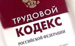 «Профсоюз олигархов» предпринял новую атаку на Трудовой кодекс