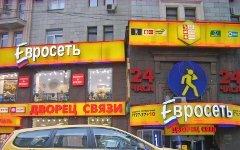 «Евросеть» © фото с сайта nnm.ru