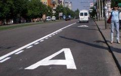 Выделенная полоса © фото с сайта albz.ru