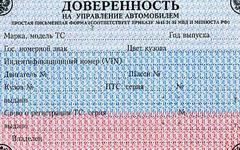 Автодоверенность, фото с сайта spbdrive.ru