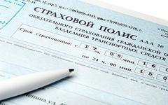 Автостраховка, фото с сайта newtariffs.ru