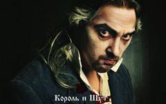 Король и Шут «TODD. Акт I. Праздник крови», фото с сайта 1c-interes.ru