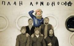 Фрагмент обложки альбома. Фото с сайта planlomonosova.mysiteonline.ru