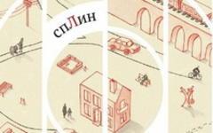 Обложка альбома «Обман зрения». Фото с сайта navigatorrecords.ru