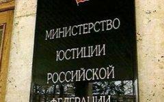 Минюст. Фото с сайта minjust.ru