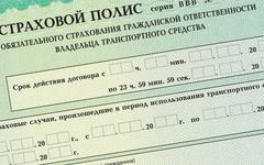 Полис ОСАГО. Фото с сайта r93.ru